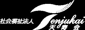 社会福祉法人Tenjukai天寿会